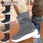 コロンビア Columbia スピンリール ブーツ ウォータープルーフ オムニヒート スノーブーツ メンズ レディース YU0276 ウィンターブーツ 防水 防寒 保温