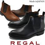 リーガル REGAL サイドゴアブーツ メンズ 29RR 革靴 ショートブーツ ビジネスシューズ 日本製 メイドインジャパン ブラック 黒 ブラウン 茶色 ダークブラウン