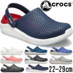クロックス crocs メンズ レディース クロッグサンダル ライトライド クロッグ 204592 コンフォートサンダル アクアサンダルネイビー ホワイト 白 ブルー 黒