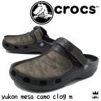 クロックス crocs ユーコン メサ カモ クロッグ m メンズ クロッグサンダル 204883 yukon mesa camo clog クロック サボサンダル 迷彩柄