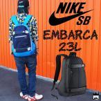 ナイキ NIKE メンズ レディース バッグ BA4686 23L SB エンバルカ バックパック リュック スケートボード スケボー スポーツ  通勤