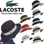 ショッピングラコステ ラコステ LACOSTE メンズ レディース 帽子 CL3481 リバーシブルサハリ サファリハット ボウシ 日本製 メイドインジャパン