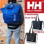 ヘリーハンセン HELLY HANSEN メンズ レディース HY91615 ハウスマンス3ウェイトート 24L 3WAY ショルダー バックパック 斜め掛け アウトドア カジュアル