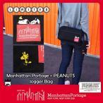 マンハッタンポーテージ Manhattan Portage メンズ レディース バッグ MP1404-L-SNPY17 スヌーピー Snoopy マンハッタンポーテージ×ピーナッツ ジョガーバッグ