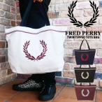 フレッドペリー FRED PERRY トートバッグ メンズ レディース F25001 ツインティップ 黒 ブラック BLACK 通勤 通学 月桂樹
