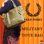 送料無料 フレッドペリー 鞄 トートバッグ
