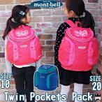 モンベルmont-bell 男の子 女の子 キッズ ジュニア 1123945 ツインポケットパック 10 デイバッグ 10L アウトドア キャンプ お散歩 お出かけ 遠足