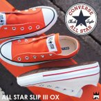 ショッピングSlip コンバース CONVERSE オールスター スリップ 3 OX メンズ レディース スリッポン ALL STAR SLIP III ローカット スニーカー オレンジ ベージュ