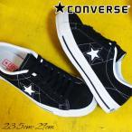 コンバース CONVERSE ワンスター J ローカットスニーカー メンズ レディース OS SUEDE スエード 黒 ブラック 日本製 靴
