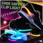 Yahoo!シューマートワールド ヤフー店メンズ レディース キッズ シューセーフティ クリップライト LED 片足分 セーフティライト SHOE SAFETY CLIP LIGHT ウォーキング ランニング サイクリング 光る