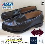 アサヒ ASAHI 靴 メンズ レディース ローファー 学生 BB23-19 ワイズ3E 本革 レザー 日本製 メイドインジャパン 定番 コインローファー フォーマル ビジネス