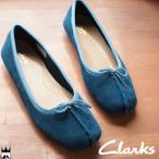 ショッピングクラークス クラークス Clarks レディース フラットシューズ 213F Freckle Ice フレックルアイス リボン ぺたんこ パンプス バレエシューズ 歩きやすい BLUE