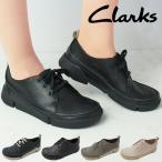 クラークス Clarks スニーカー 革靴 レザー レディース 302G トライクララ Tri Clara コンフォートシューズ レースアップ 黒 ブラック グレー カーキ ベージュ
