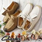 クラークス Clarks レディース 652F ナタリー Natalie カジュアル シューズ スエード ヌバック OAKS(オーク) WTSS(ホワイト)  レースアップ
