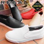 リーガル REGAL スリッポン 革靴 レザー 防水 ゴアテックス レディース BE78 サイドゴア ローカットスニーカー ぺたんこ靴 黒 ブラック 白 ホワイト 赤 レッド
