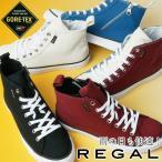 リーガル REGAL ハイカットスニーカー 防水 ゴアテックス レディース BE79 ぺたんこ靴 レースアップシューズ 黒 ブラック アイボリー ワイン マルチ ブルー