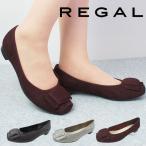 リーガル REGAL フラットシューズ 革靴 レディース F61K ぺたんこ靴 黒 ブラック ボルドー シルバー