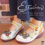 エスタシオン Estacion 靴 レディース コンフォートパンプス コンフォートシューズ NK138 本革 レザー ウェッジソール ウェッジパンプス ウェッジヒール 花 厚底