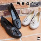 リーガル REGAL レディース F54G フラットシューズ フラットパンプス ぺたんこ靴 タッセル付き バレエシューズ ローファー ヒール約1.5cm