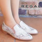 リーガル REGAL スリッポン 革靴 レディース F62K 蛇 ヘビ へび パイソン 白 ホワイト シルバー 靴