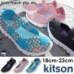 キットソン kitson 女の子 子供靴 キッズ ジュニア フラットシューズ メッシュ KSK-013 スリッポン 編み込み 軽量 黒 ブラック ブルー ピンク 靴
