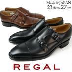 リーガル REGAL ビジネスシューズ 革靴 紳士靴 メンズ 07UR ダブルモンク 日本製 フォーマル ワイズ2E リクルート フレッシャーズ 就活 ビジネス B DBR