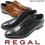 リーガル REGAL ビジネスシューズ 革靴 紳士靴 メンズ 21UR ストレートチップ 日本製 フォーマル ワイズ2E リクルート フレッシャーズ 就活 ビジネス B DBR