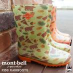 モンベル mont-bell 男の子 女の子 子供靴 キッズ ジュニア レインブーツ ショート 1129377 長靴 長ぐつ レイ...