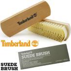 ティンバーランド Timberland SUEDE BRUSH スエードブラシブラシ メンズ レディース A1FNM スエード ヌバック シューケア
