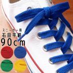 ライカ スニーカー用 石目平紐 90cm シューレース LEICA SHOE LACES 靴ヒモ 1足(2本入り) シューケア 小物 アパレル レッド ブルー イエロー グリーン