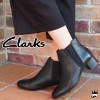 クラークス Clarks レディース ブーツ 927F Cala Jean カーラジーン サイドゴアブーツ チャンキーヒール 太ヒール サイドゴア ショートブーツ 本革 本革ブーツ