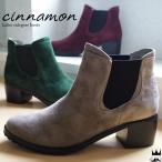 シナモン cinnamon 靴 レディース サイドゴアブーツ 本革 DS26 ショートブーツ グリーン グレー ボルドー