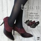 テーン tehen レディース ブーティー パンプス TN1639 ブーティーパンプス ハイヒール リボン ヒール約8cm 美脚 美脚ブーツ とんがり ポインテッドトゥ