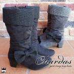 チャルダス chardas 女の子 子供靴 キッズ ジュニア ロングブーツ CS-2525 チャンキーヒール 太ヒール 2WAY 2WAYブーツ リボン くしゅくしゅ スエード ツイード
