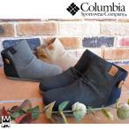 コロンビア Columbia チムニーパークブーツ メンズ レディース ブーツ Chimney Park Boot YU3805 ショートブーツ コンフォートブーツ 衝撃吸収 くしゅくしゅ