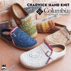 コロンビア Columbia レディース メンズ サンダル サボサンダル クロッグサンダル YU3877 チャドウィック ハンドニット Chadwick Hand Knit ニット コンフォート