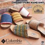 コロンビア Columbia レディース メンズ サンダル コンフォートサンダル YU3880 チムニー パーク ハンドニット Chimney Park Hand Knit ニット コンフォート