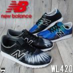 ニューバランス new balanceレディース スニーカー WL420 ワイズB ローカット リミテッド NB レトロ 快適  ワンピース構造 ユニーク バタフライ