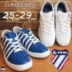 ケースイス K-SWISSクラシック '66 メンズ スニーカー 03742 白 青 定番 101 428