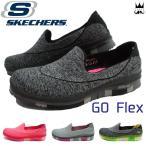 スケッチャーズ SKECHERS レディース スリッポン 14010 ゴーフレックス GO FLEX スニーカー フラットシューズ 高反発   快適 しなやか