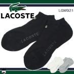 ラコステ LACOSTE レディース アンクルソックス LGW921 ソックス 靴下 クッション性 パイル地 スニーカーソックス ショートソックス 黒 白 グレー