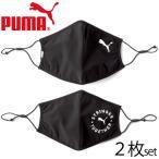 プーマ PUMA メンズ レディース フェイスマスク 2枚セット 洗える 黒 ブラック 立体マスク 長さ調節 ストッパー付き 三重構造 布マスク 054116-01