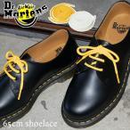ドクターマーチン シューレース 65cm 丸紐 靴紐 靴ひも 靴ヒモ 替え紐 3ホールシューズ イエロー ホワイト レースアップシューズ オックスフォードシューズ