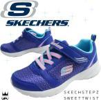 スケッチャーズ SKECHERS キッズ ジュニア スニーカー 996276L 女の子 子供靴 通園 通学 キッズシューズ パープル 紫