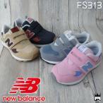 ニューバランス new balance キッズ ベビー スニーカー FS313 男の子 女の子 チャイルド ベビー子供ベビーシューズ 出産祝い プレゼント ギフト ベルクロ