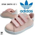 アディダス adidas オリジナルス スタンスミス ベビー キッズ スニーカー S32179 女の子 子供靴 シューズ インファント ファーストシューズ ベビーシューズ vid