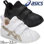 アシックス キッズ ジュニア スニーカー スクスク 1144A003 黒 白 ブラック ホワイト 男の子 女の子 コルセアMINI SL ベルクロ マジックテープ 面ファスナー 靴