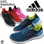 アディダス adidas キッズ ジュニア スニーカー BA9433 BA9430 BA9431 BA7876 RAPIDARUN ランニングシューズ 男の子 女の子 レディース 通学 ランニング 青 黒