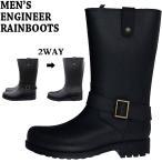 メンズ レインブーツ 長靴 GB-2130 エンジニア ラバーブーツ ブラック スノーブーツ ウィンターブーツ 2WAY