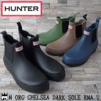 ショッピングハンター ハンター HUNTER 靴 メンズ レインシューズ MFS9021 メンズ オリジナル ダークソール チェルシー ワン タブ レインブーツ 長靴 サイドゴア ショートブーツ 雨